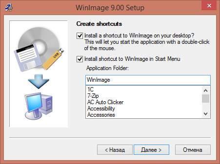 Как установить WinImage-05