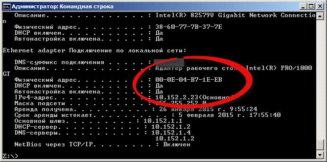 Как в Cisco по mac адресу узнать ip адрес компьютера (устройства)-01