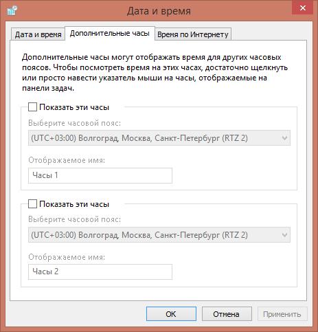 Как включить показ дополнительных часов в Windows 10, 8.1, 7-01