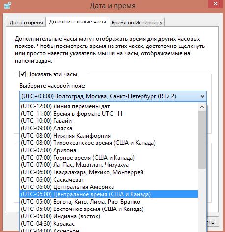 Как включить показ дополнительных часов в Windows 10, 8.1, 7-02