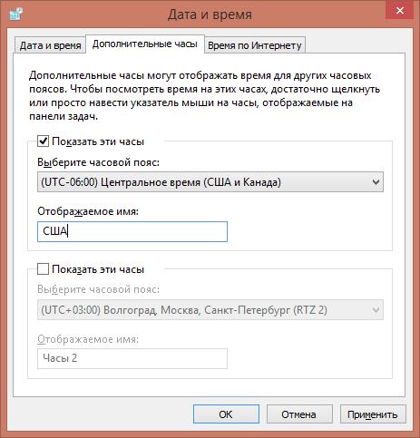 Как включить показ дополнительных часов в Windows 10, 8.1, 7-03