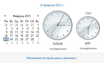 Как включить показ дополнительных часов в Windows 10, 8.1, 7-04