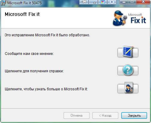 Как восстановить автозапуск для usb и dvd приводов в Windows-03