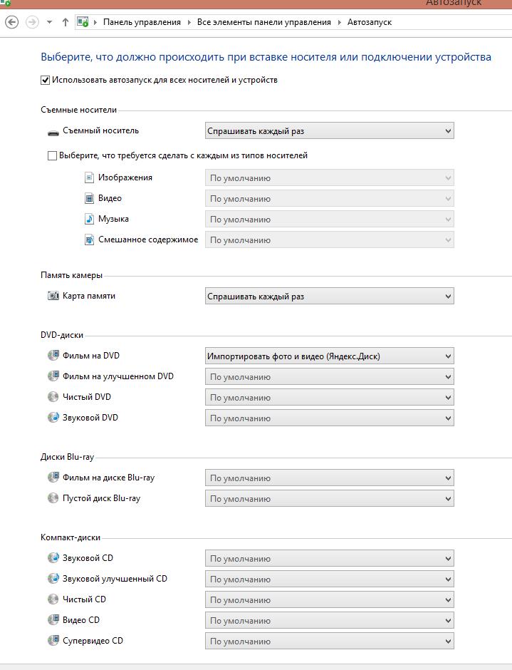 Как восстановить автозапуск для usb и dvd приводов в Windows-06