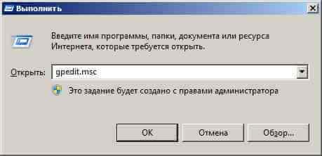 Как восстановить работу диспетчера задач в Windows 10, Windows 7, Windows 8.1-01