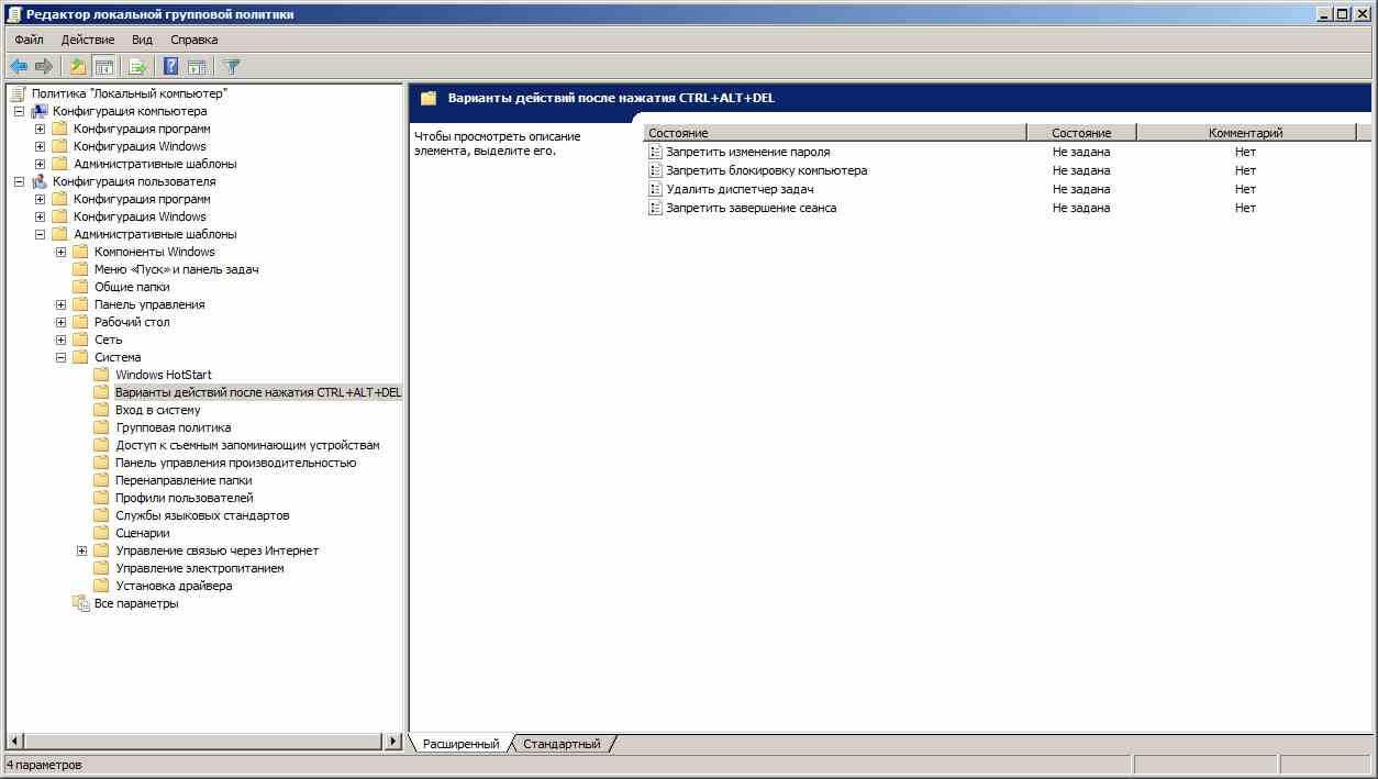 Как восстановить работу диспетчера задач в Windows 10, Windows 7, Windows 8.1-02