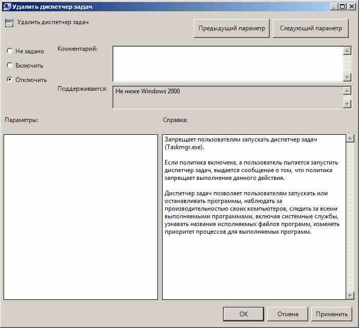 Как восстановить работу диспетчера задач в Windows 10, Windows 7, Windows 8.1-03