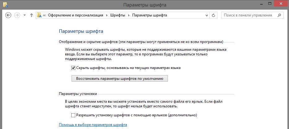 Как восстановить системные шрифты в Windows 10-02