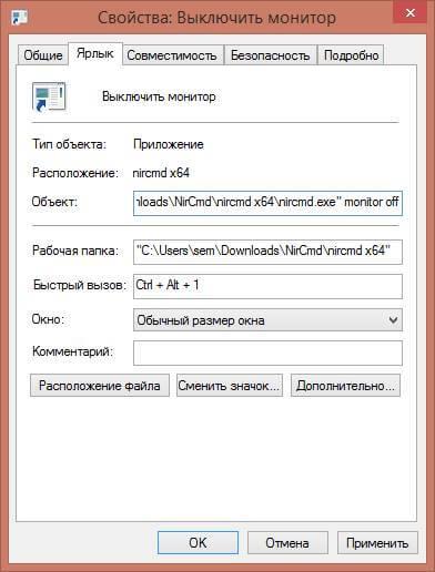 Как выключить монитор одним кликом или горячими клавишами с помощью утилиты NirCmd-04