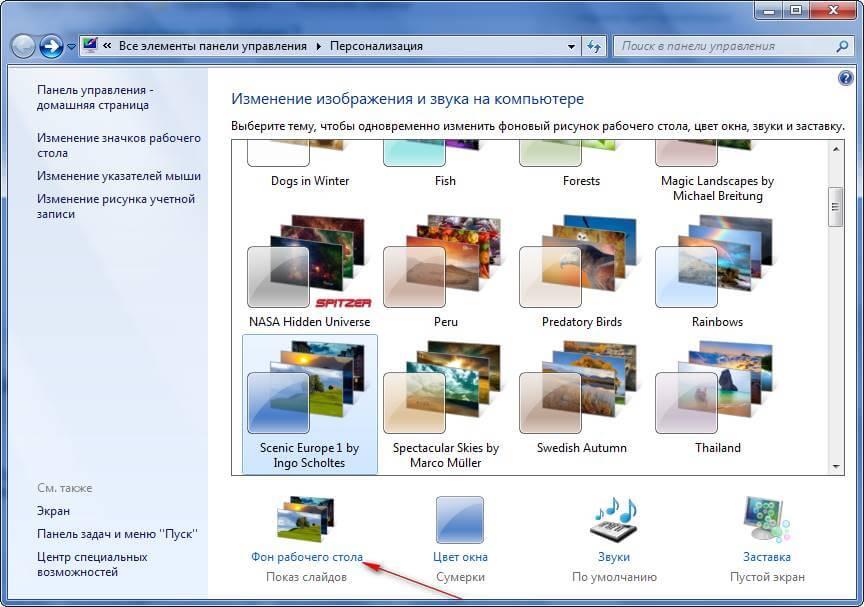 Как загрузить и установить новые темы для Windows 7-02