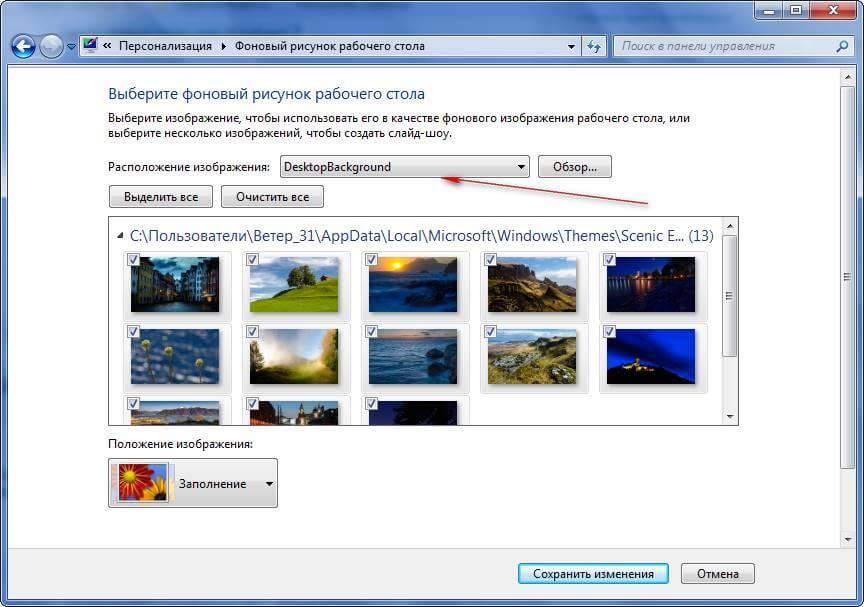 Как загрузить и установить новые темы для Windows 7-03