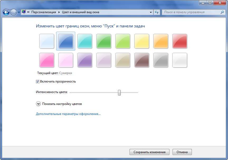 Как загрузить и установить новые темы для Windows 7-04