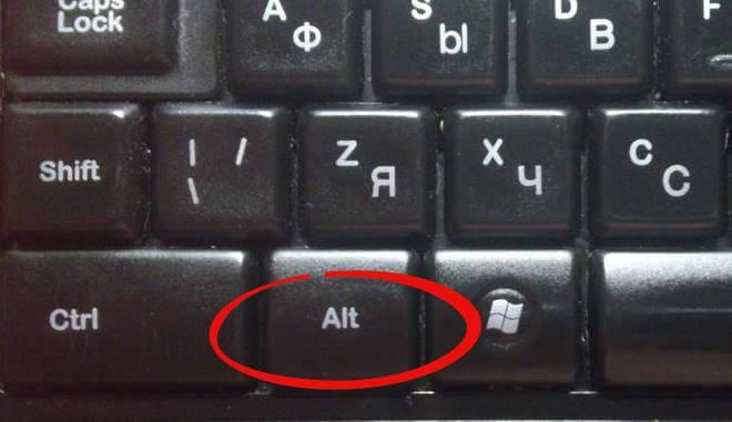 Кнопка ALT