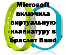 Microsoft включила виртуальную клавиатуру в браслет Band
