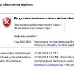 Ошибка 80072EE2 при обновлении Windows