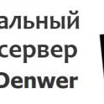 Скачать Denwer. Дистрибутив 27.02.2015