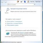 Справочная служба Windows 7