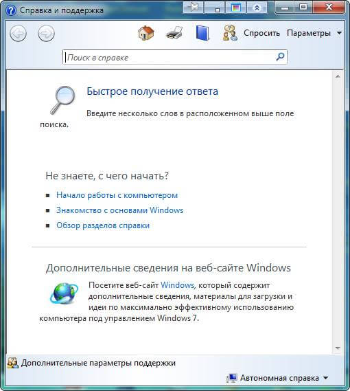 Справочная служба Windows 7-01