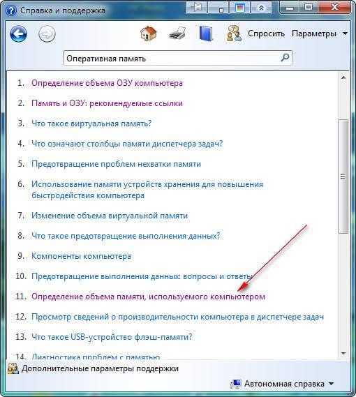 Справочная служба Windows 7-02