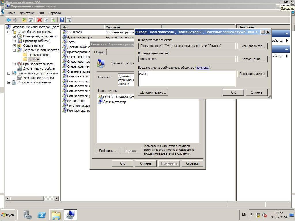 Установка SCOM 2012R2-10