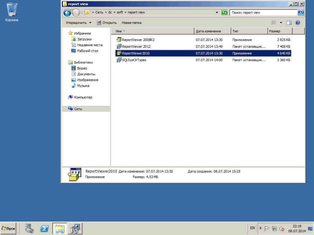 Установка SCOM 2012R2-16