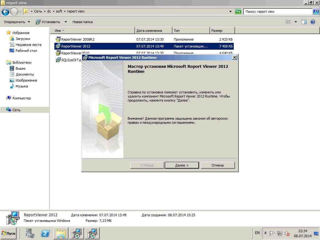 Установка SCOM 2012R2-25