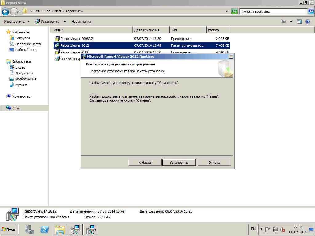 Установка SCOM 2012R2-27