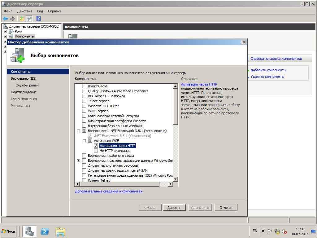 Установка SCOM 2012R2-30