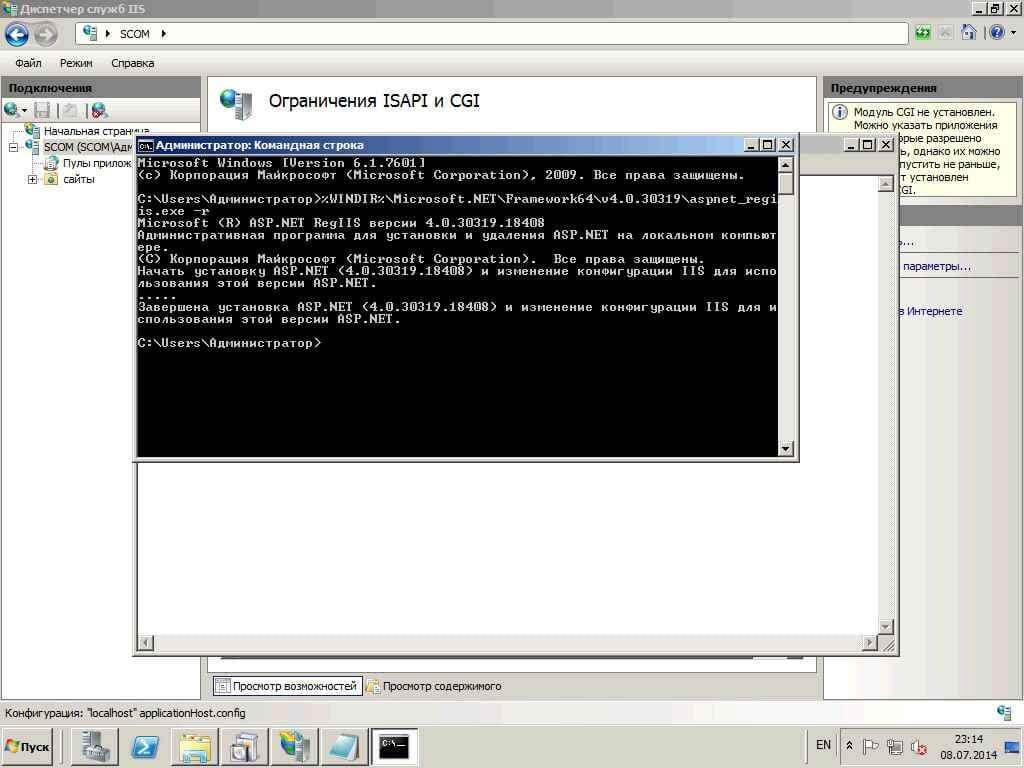 Установка SCOM 2012R2-31