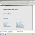 Как установить System Center 2012 R2 Operations Manager 2012R2 (SCOM 2012R2) в windows server 2008R2-5 часть: Установка SCOM  сервера