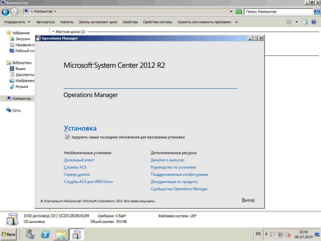 Установка SCOM 2012R2-35