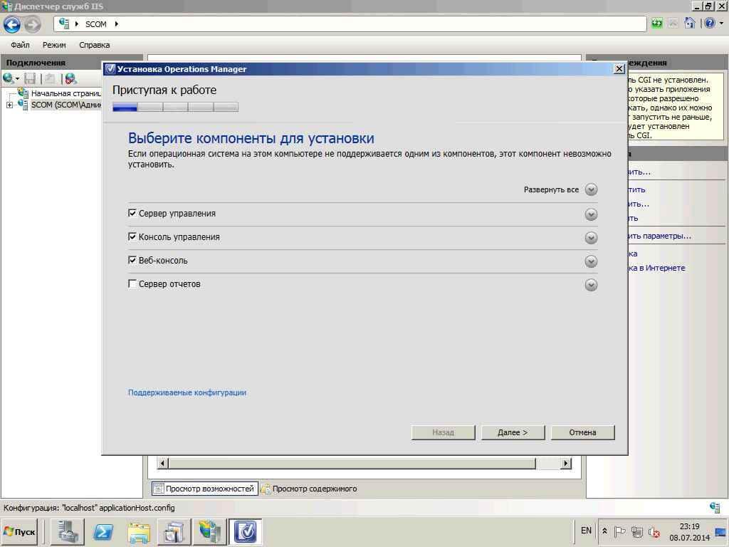 Установка SCOM 2012R2-36