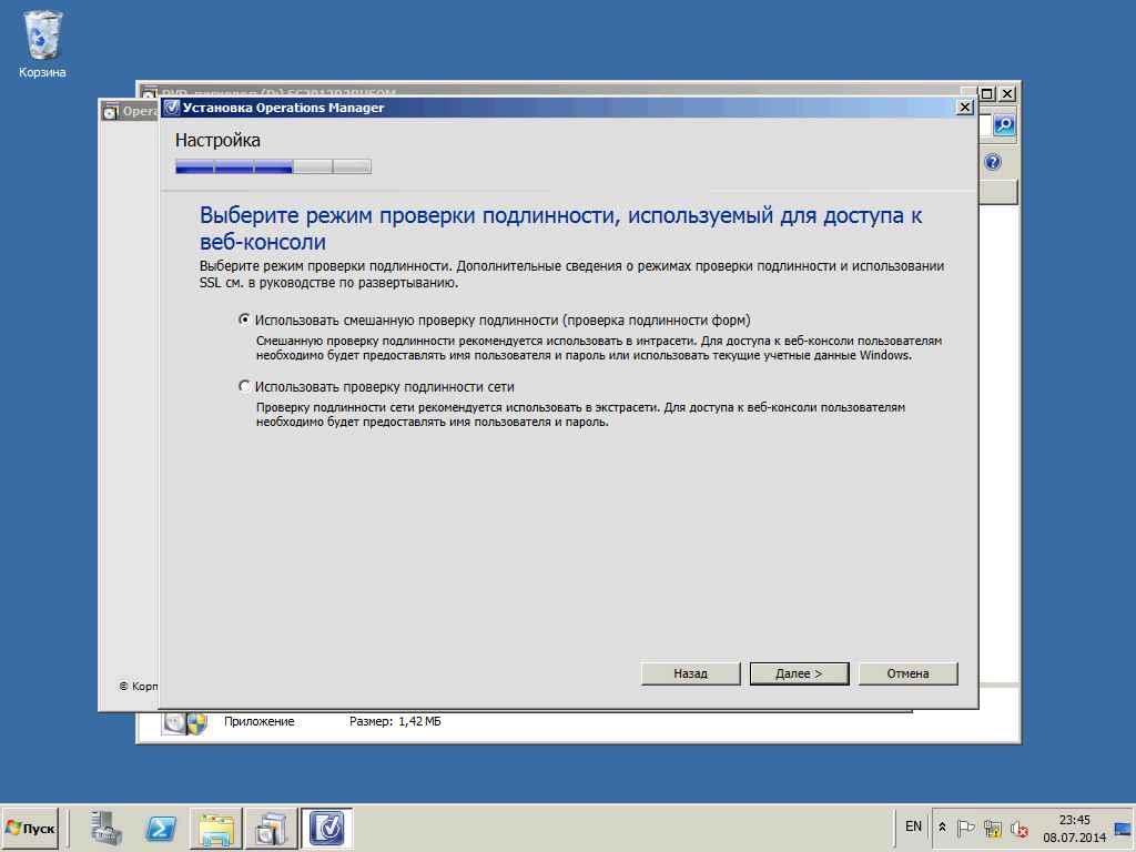 Установка SCOM 2012R2-44