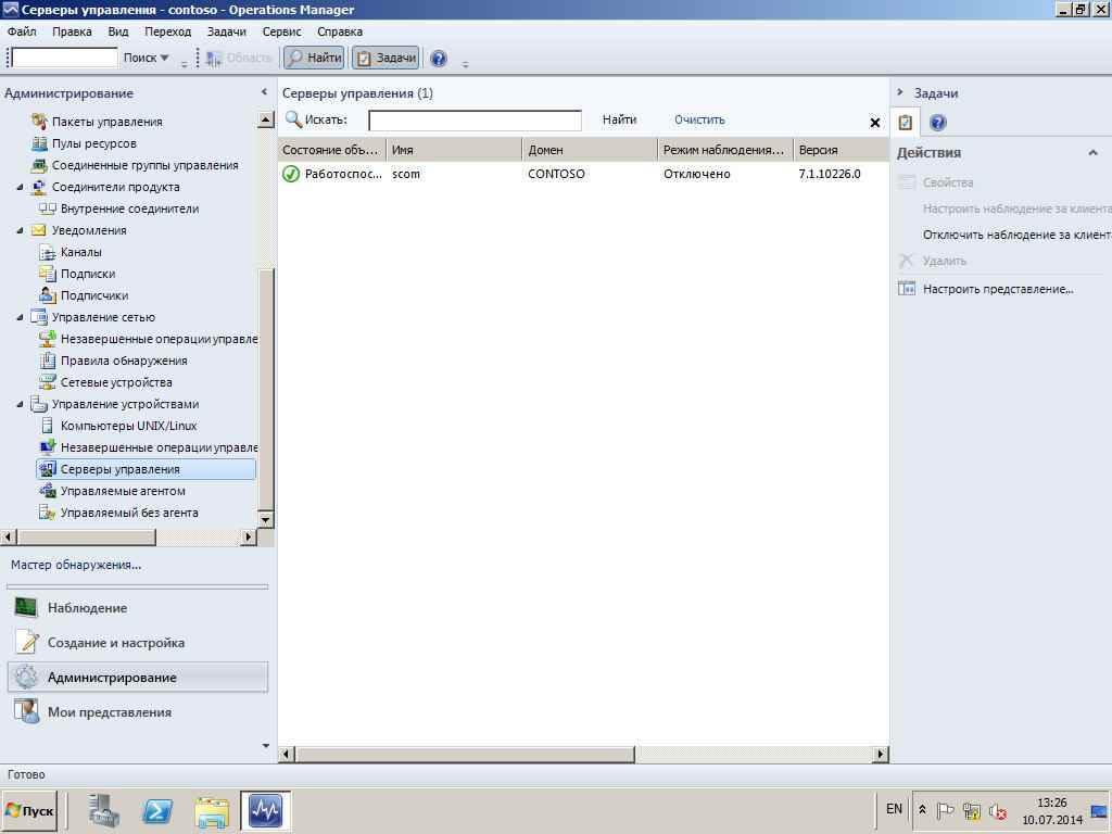 Установка SCOM 2012R2-48