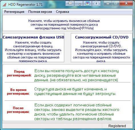 Восстановление жесткого диска с помощью HDD Regenerator-03