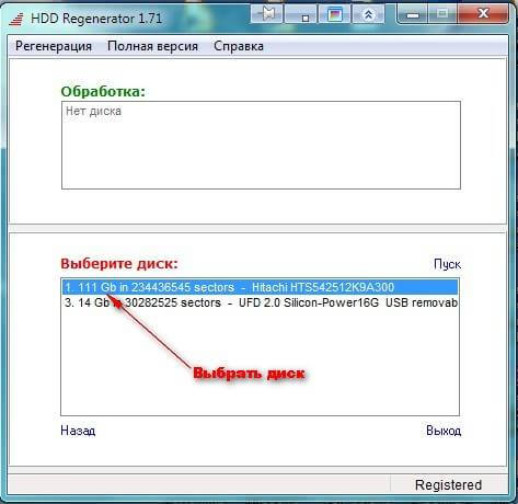 Восстановление жесткого диска с помощью HDD Regenerator-04