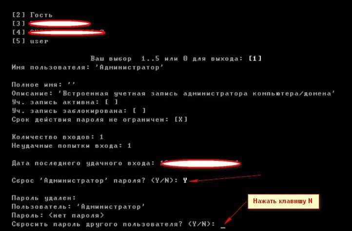 Загрузочная флешка для сброса пароля Администратора в Windows 7-08