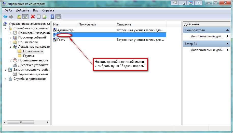 Загрузочная флешка для сброса пароля Администратора в Windows 7-09
