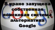 альтернатива Google