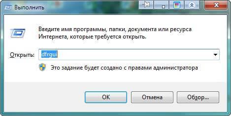 к дефрагментировать жесткий диск средствами Windows 10-01
