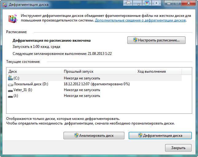 к дефрагментировать жесткий диск средствами Windows 10-02