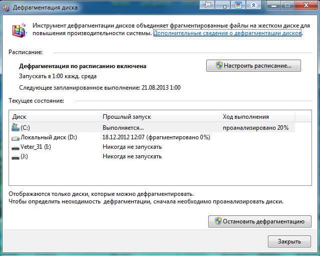 к дефрагментировать жесткий диск средствами Windows 10-05
