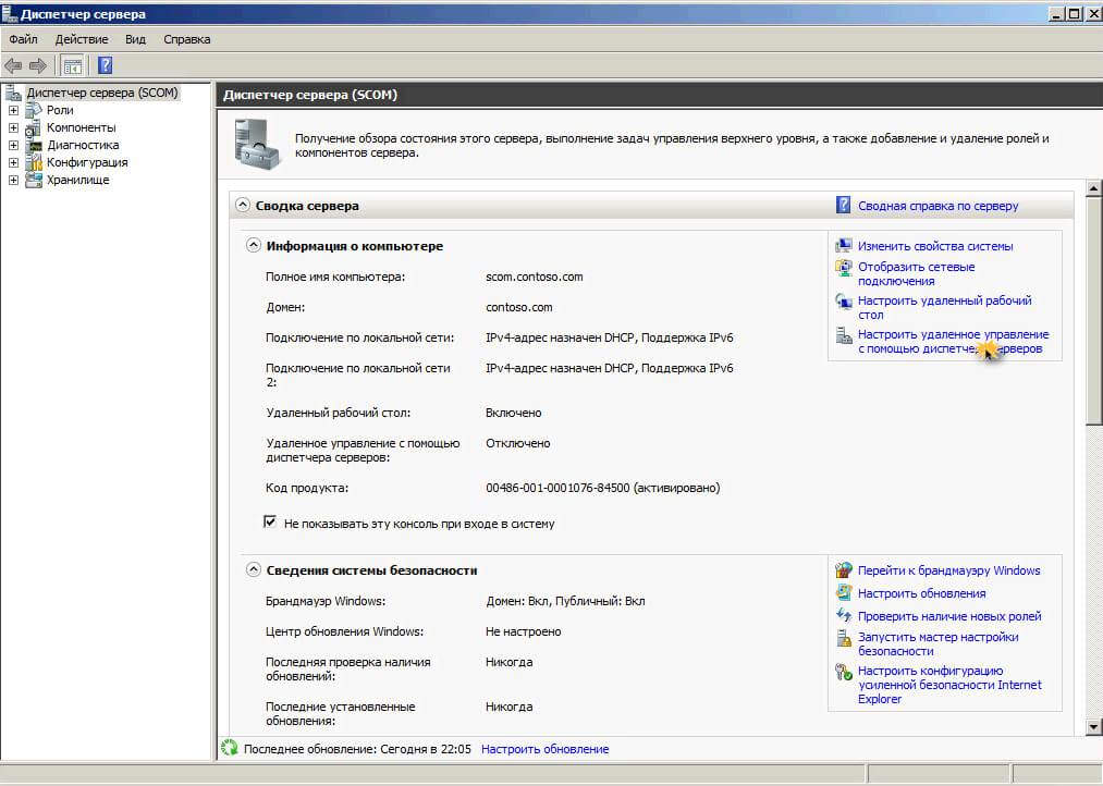 как установить System Center 2012 R2 Operations Manager 2012R2 (SCOM 2012R2) в windows server 2008R2-3 часть подготовка Установка дополнительных компонентов-01