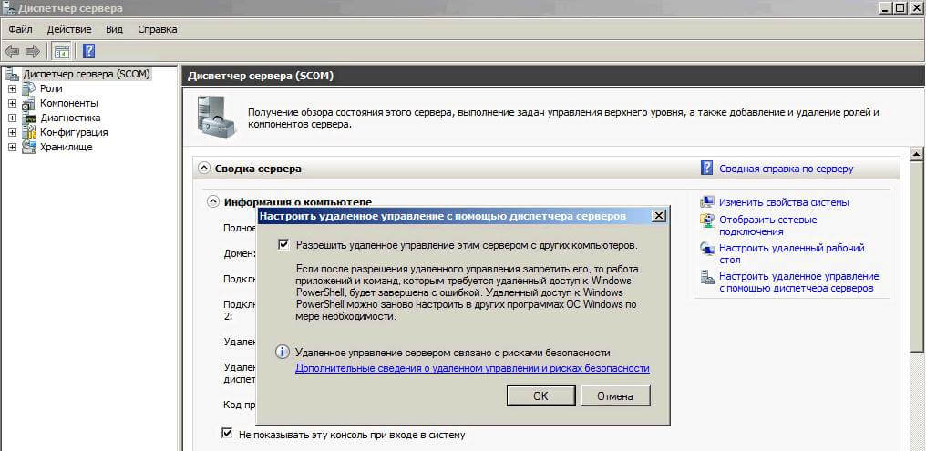 как установить System Center 2012 R2 Operations Manager 2012R2 (SCOM 2012R2) в windows server 2008R2-3 часть подготовка Установка дополнительных компонентов-02