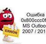 Ошибка 0x800ccc0f в MS Outlook 2007 / 2010