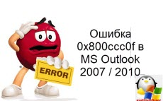 outlook 0x800ccc0f