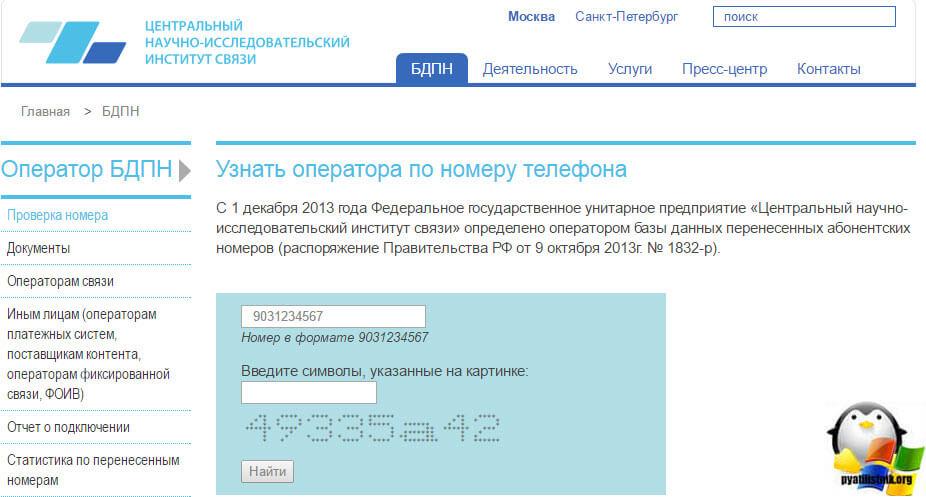 Номера сотовых кодов россии