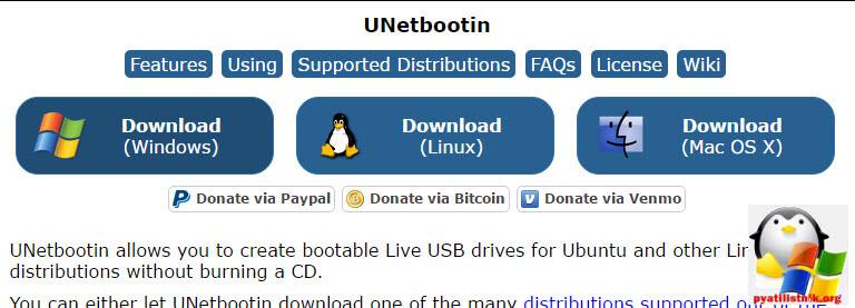 загрузочная флешка unetbootin-2