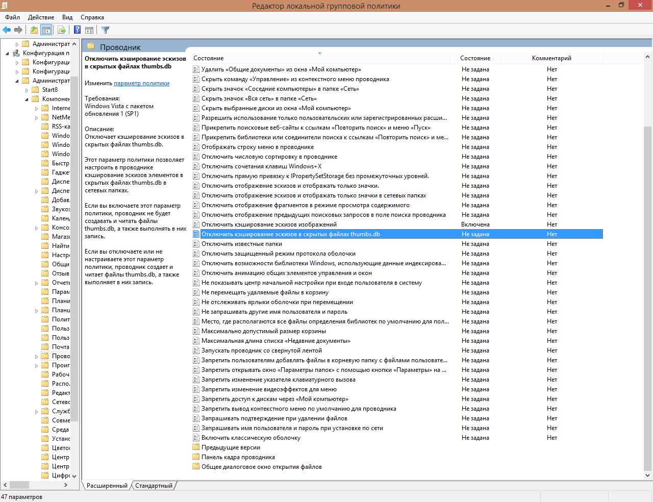 Что за файл Thumbs.db и как их запретить-04