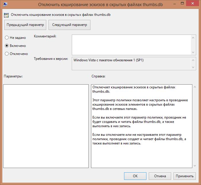 Что за файл Thumbs.db и как их запретить-05